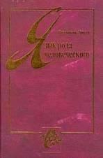 Книга Язык рода человеческого