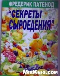 Книга Секреты сыроедения