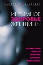 Книга Интимное здоровье женщины