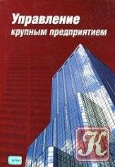 Книга Книга Управление крупным предприятием