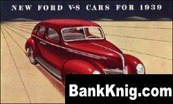 Книга New Ford V-8 Cars for 1939 pdf 2,6Мб