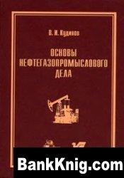 Основы нефтегазопромыслового дела djvu 14,5Мб