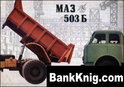 МАЗ-503Б djvu 6,1Мб