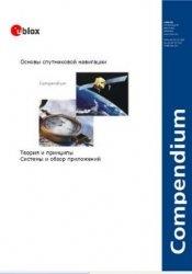 Книга Основы спутниковой навигации