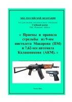 Приемы и правила стрельбы из 9-мм пистолета Макарова (ПМ) и 7,62-мм автомата Калашникова (АКМ) jpg 13,5Мб