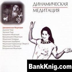 Аудиокнига Динамическая  медитация мр3 134Мб