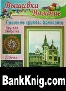 Журнал Вышивка вязание 9-10 jpg