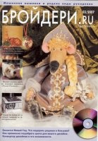 Журнал Бройдери № 3 2007 jpg 135Мб