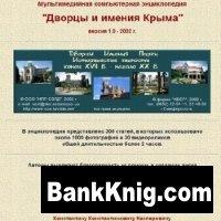 Аудиокнига Дворцы и имения Крыма iso 643Мб