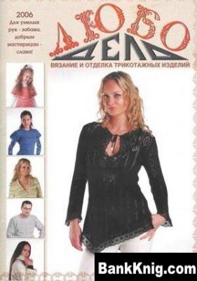 Книга Любо-Дело 2006 №4 djvu 6,6Мб