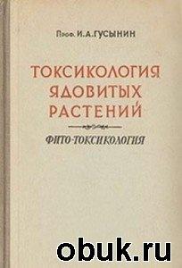 Книга Токсикология ядовитых растений. Фито-токсикология