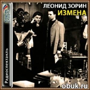 Зорин Леонид - Измена (Аудиоспектакль)