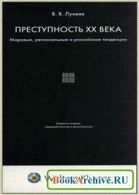 Книга Преступность XX века: мировые, региональные и российские тенденции.