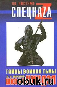 Книга Школа ниндзя. Тайны воинов тьмы