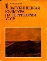 Книга Зарубинецкая культура на территории УССР pdf  10,5Мб