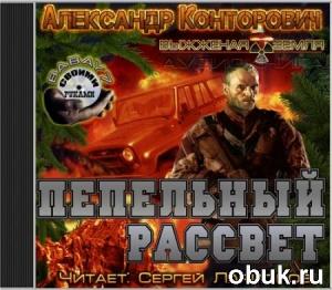 Книга Александр Конторович - Пепельный рассвет (аудиокнига)