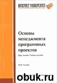 Книга Скопин И. - Основы менеджмента программных проектов