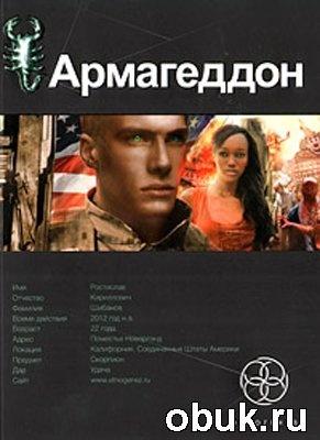 Книга Юрий Бурносов. Армагеддон. Книга 1. Крушение Америки