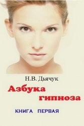 Книга Азбука гипноза (в 2-х книгах)