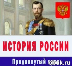 Книга История России. Продвинутый курс (видеоуроки)