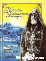 Книга Жизнеописание. Письма Валаамского старца