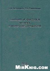 Книга Химия и физика молока и молочных продуктов
