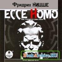 Ессе Homo. Как становятся сами собою (аудиокнига).