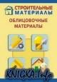 Книга Облицовочные материалы
