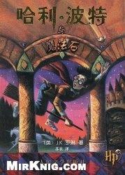 Книга Harry Potter 7 books in Chinese