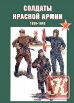 Книга Торнадо - Армейская серия 18 - Солдаты Красной Армии 1941-1945 гг.