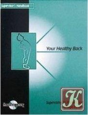 Книга Ваша здоровая спина /Your healthy Back