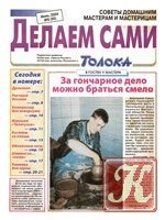 Журнал Делаем сами №6(99) 2004 Толока