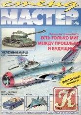 СТЕНДМАСТЕР №1-96