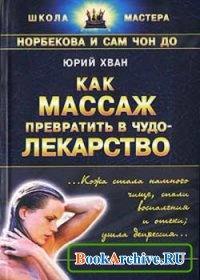 Книга Как массаж превратить в чудо-лекарство.