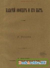 Книга Казачий офицер и его быт.