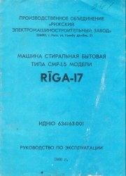 Книга Руководство по эксплуатации машины стиральной бытовой типа CMP-1,5 модели RIGA-17