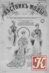 Книга Вестник Моды для портних № 1-24 1904