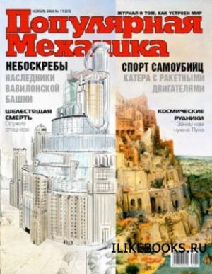Журнал Популярная механика № 11 (2004г)