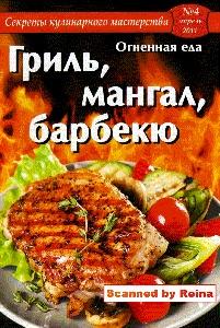 Журнал Журнал Секреты кулинарного мастерства №4 ...
