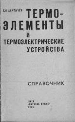 Книга Термоэлементы и термоэлектрические устройства. Справочник