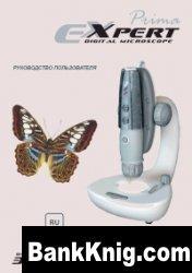 Книга Цифровой микроскоп