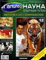 Журнал Галилео. Наука опытным путем № 12 2011