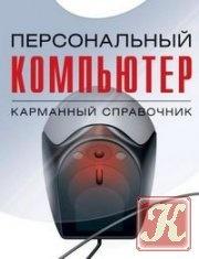 Книга Персональный компьютер. Карманный справочник