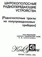 Книга Широкополосные радиопередающие устройства