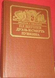 Книга Дуэль и смерть Пушкина