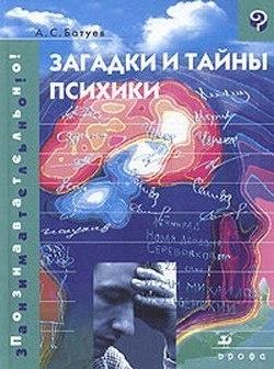 Батуев Александр - Загадки и тайны психики