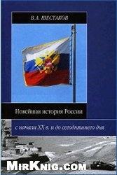 Книга Новейшая история России с начала XX в. и до сегодняшнего дня