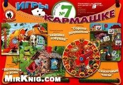 Игры в кармашке №7