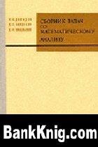 Сборник задач по математическому анализу