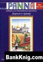 Журнал PANNA АС-370 Дорога к храму
